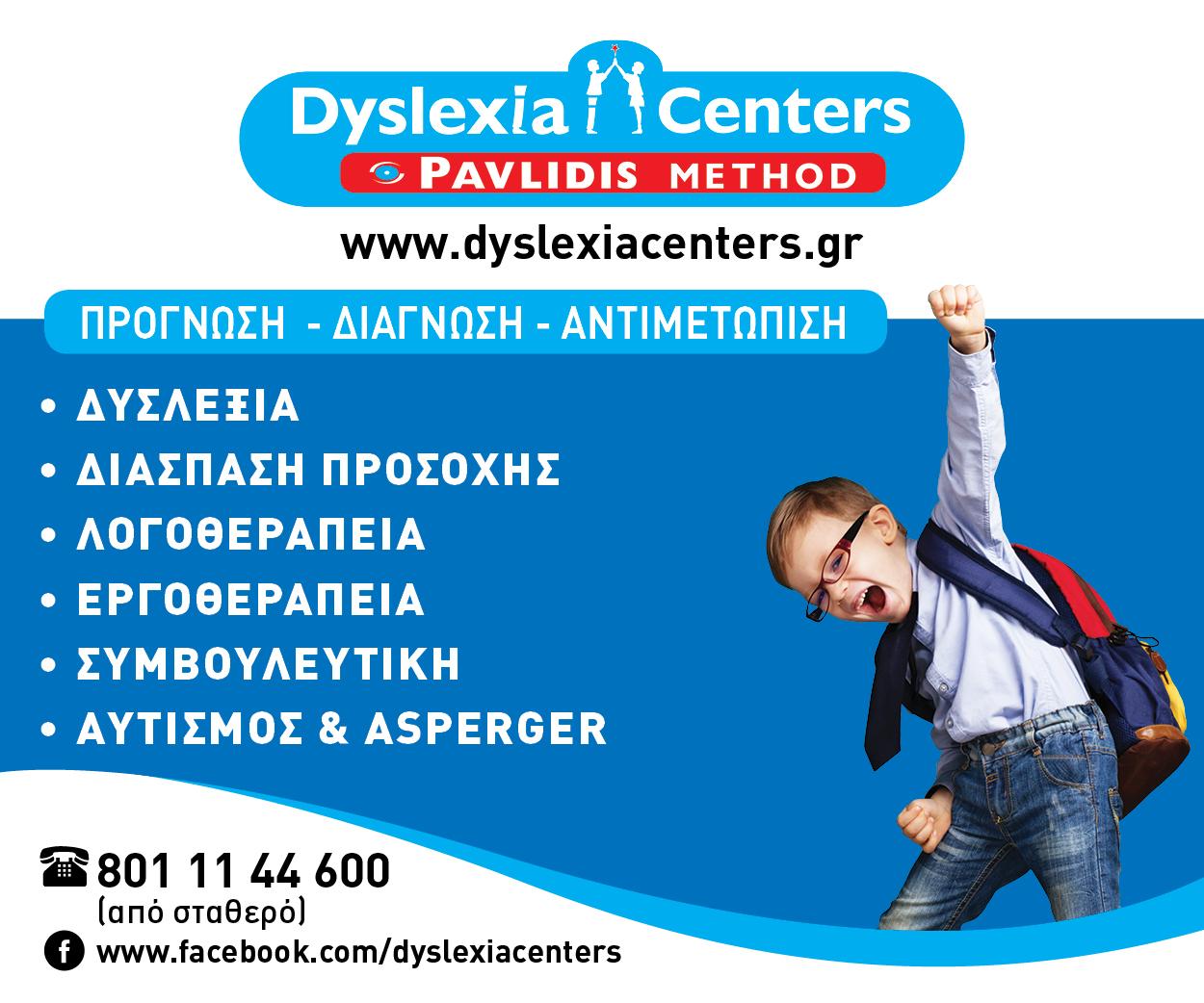 dyslexiacenters