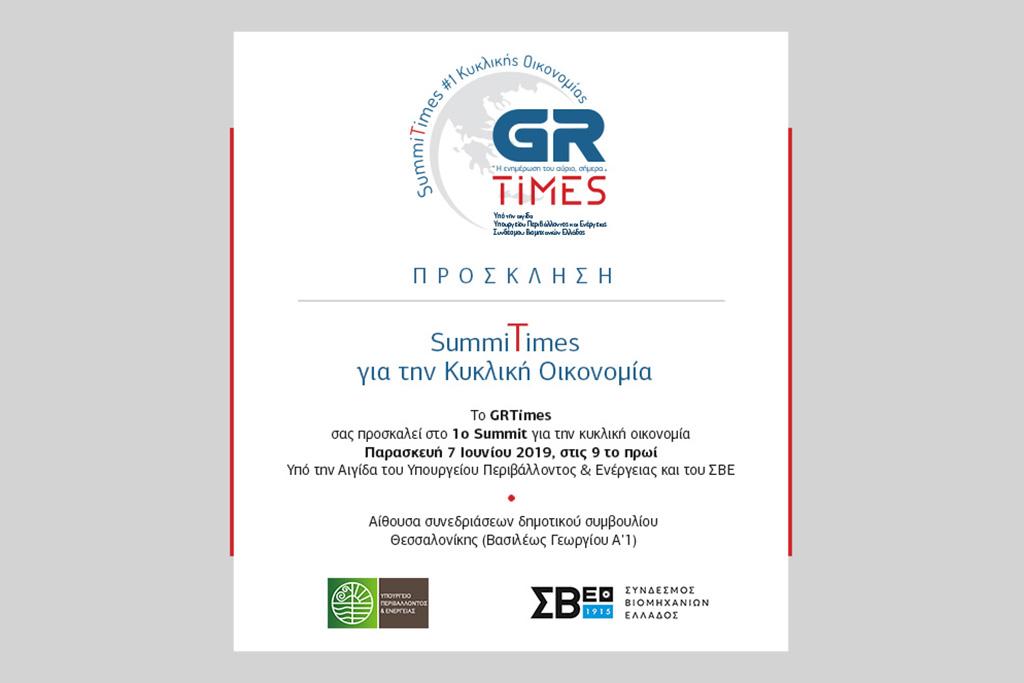 GrTimes Invitation banner