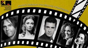 «Μία Ζωή την έχουμε» – Μουσικό αφιέρωμα στον ελληνικό κινηματογράφο