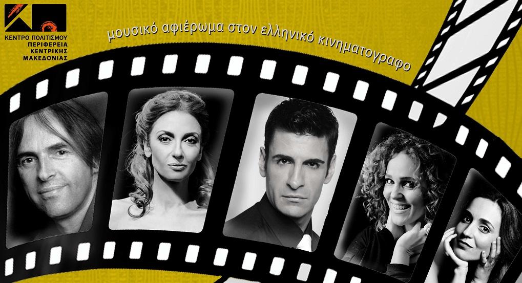 """""""Μία Ζωή την έχουμε"""" – Μουσικό αφιέρωμα στον ελληνικό κινηματογράφο"""