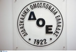 Διδασκαλική Ομοσπονδία Ελλάδος: Αποχή από τις «ηλεκτρονικές εκλογές» στις 7/11