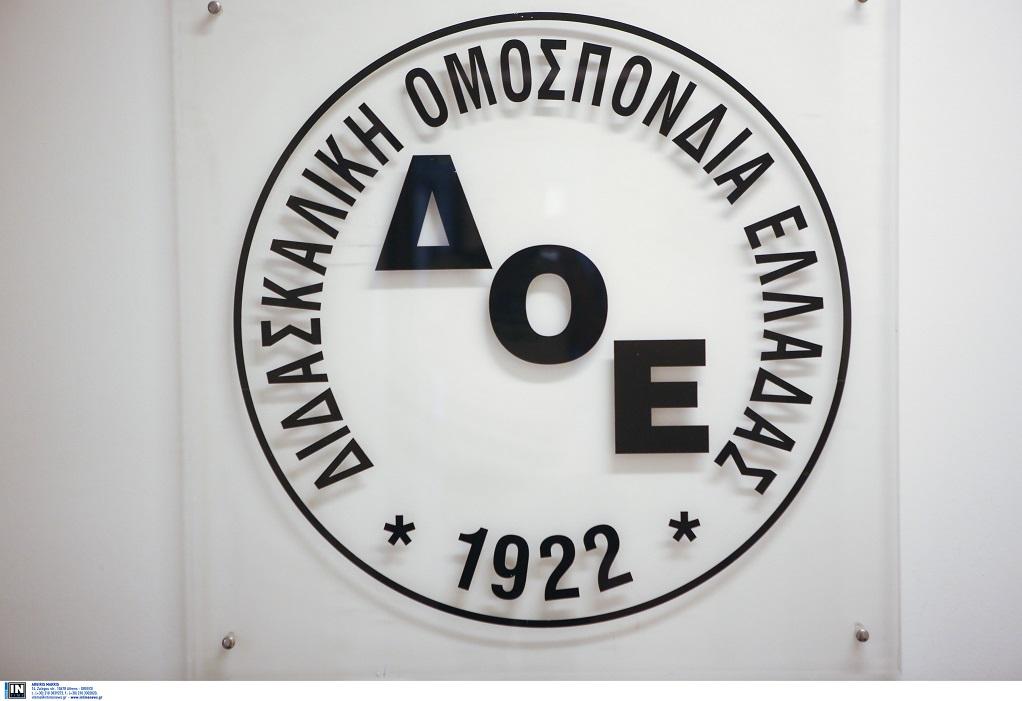 """Διδασκαλική Ομοσπονδία Ελλάδος: Αποχή από τις """"ηλεκτρονικές εκλογές"""" στις 7/11"""