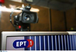 Επίδομα σίτισης έως 3.000 ευρώ σε υπαλλήλους της ΕΡΤ