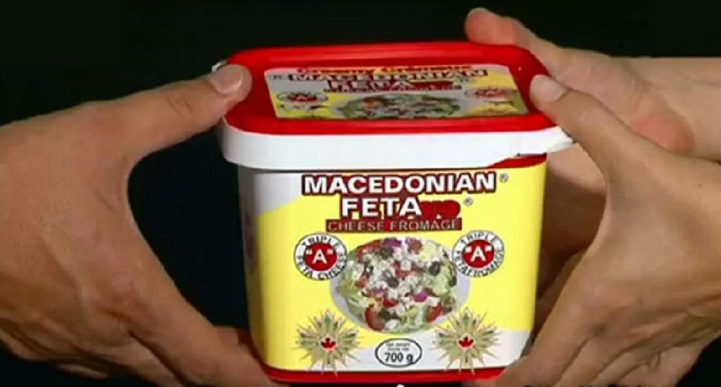 Σάλος με… μακεδονική φέτα από τα Σκόπια (ΒΙΝΤΕΟ)
