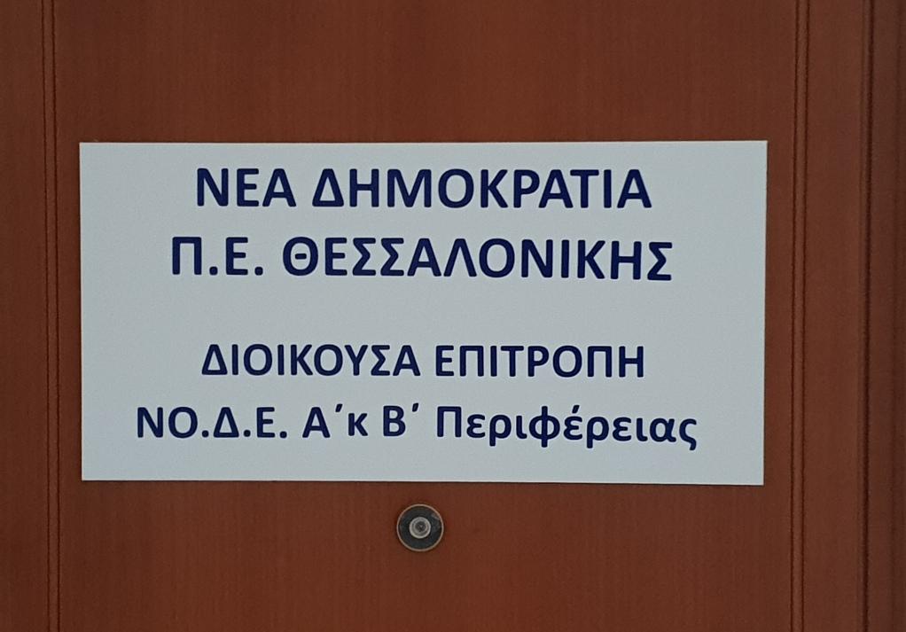 Ο Τάσος Σπηλιόπουλος νέος πρόεδρος της Διοικούσας Επιτροπής ΝΔ Θεσσαλονίκης.