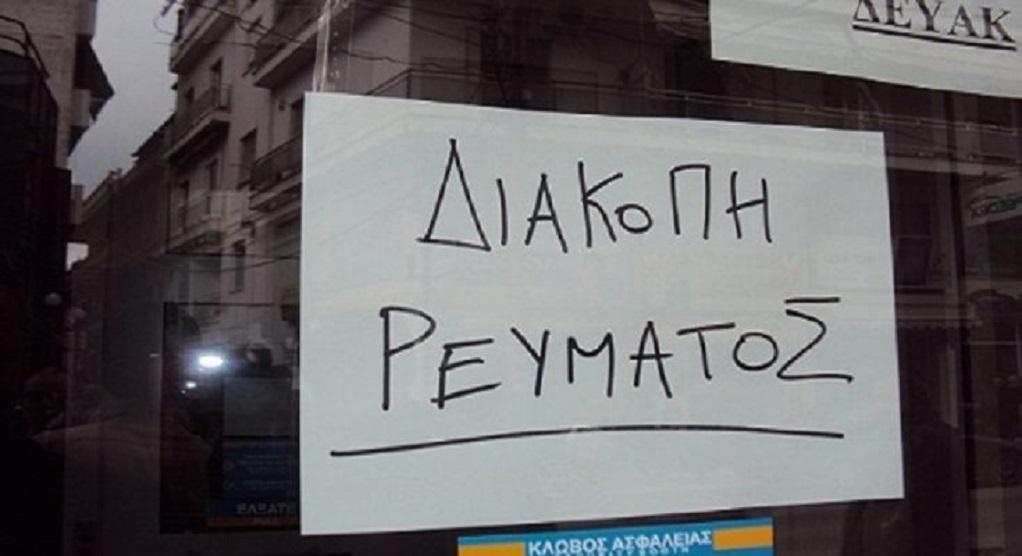 Διακοπές ρεύματος σήμερα στο νομό Θεσσαλονίκης