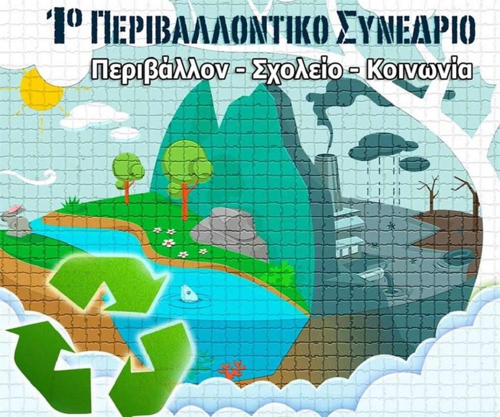 «Περιβάλλον – Σχολείο – Κοινωνία» στο Κέντρο Πολιτισμού Χρήστος Τσακίρης