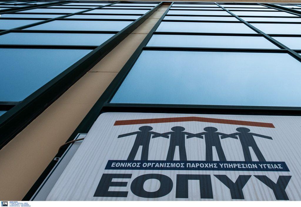 Αθήνα: Σε νέο κτίριο το φαρμακείο ΕΟΠΥΥ Αμπελοκήπων