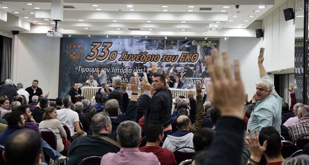 ΕΚΘ: Σε εξέλιξη οι εκλογές του 33ου συνεδρίου