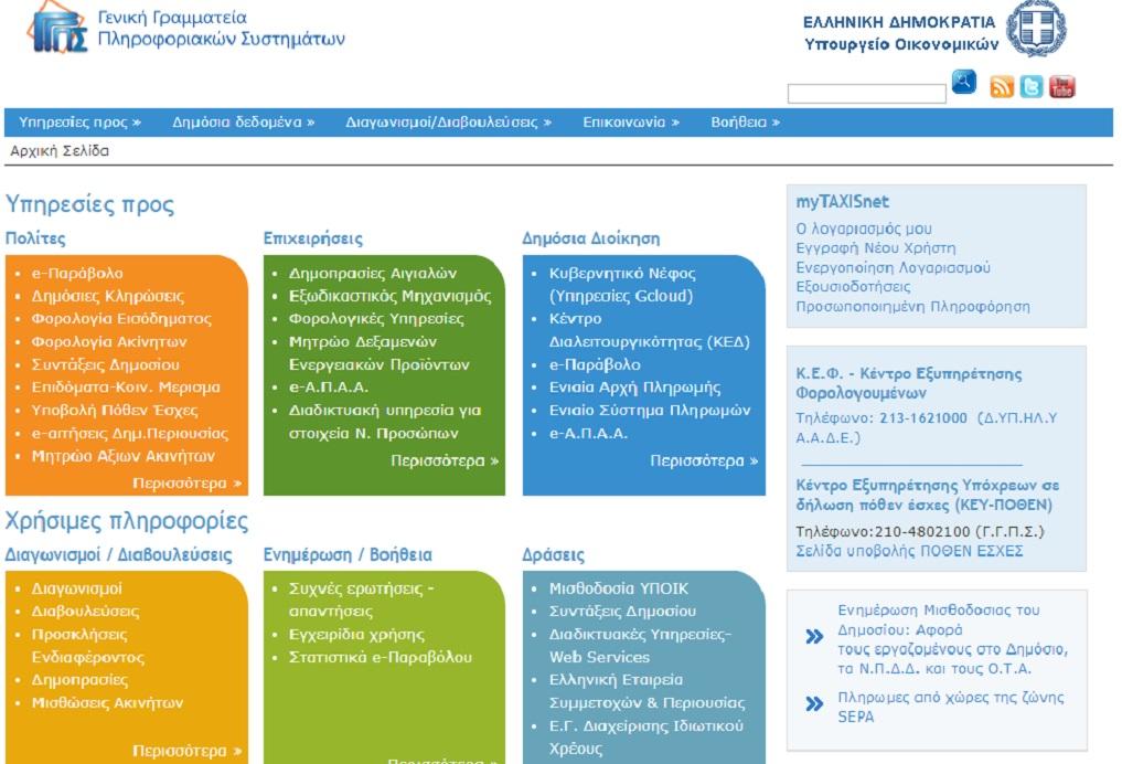 Οι ημερομηνίες που θα είναι διαθέσιμες εφαρμογές των TAXIS- TAXISnet