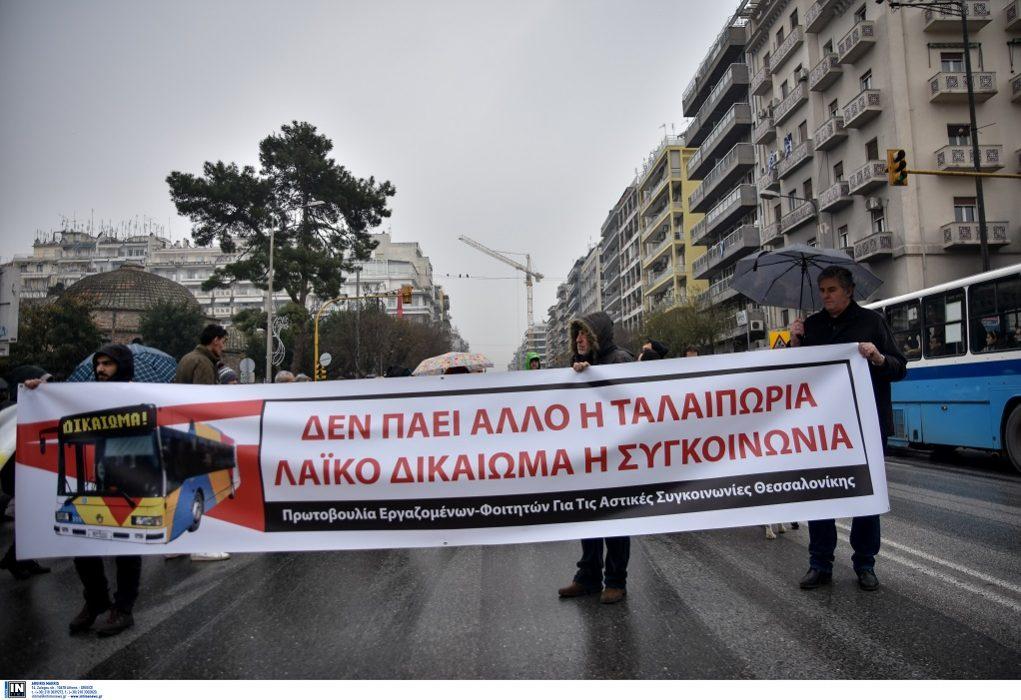 Θεσσαλονίκη: Διαμαρτυρία για ΟΑΣΘ αύριο