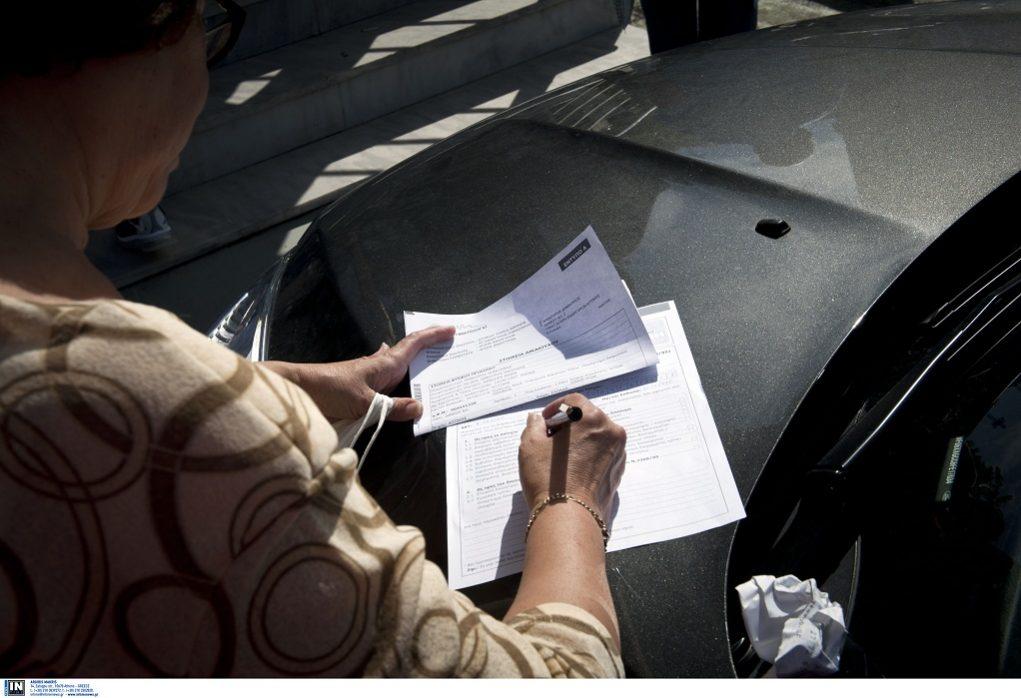Κτηματολόγιο: Ως τέλος Σεπτεμβρίου η υποβολή δηλώσεων