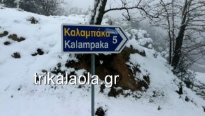 Χιόνια στον δήμο Μετεώρων-Kλειστά τα σχολεία