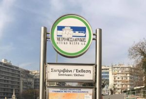 Μυλόπουλος: Το Μάρτιο στη Θεσσαλονίκη οι συρμοί του Μετρό – την άνοιξη οι δοκιμές