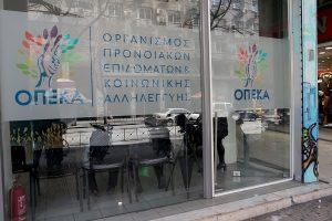 ΟΠΕΚΑ: Την Τετάρτη η πληρωμή των προνοιακών επιδομάτων