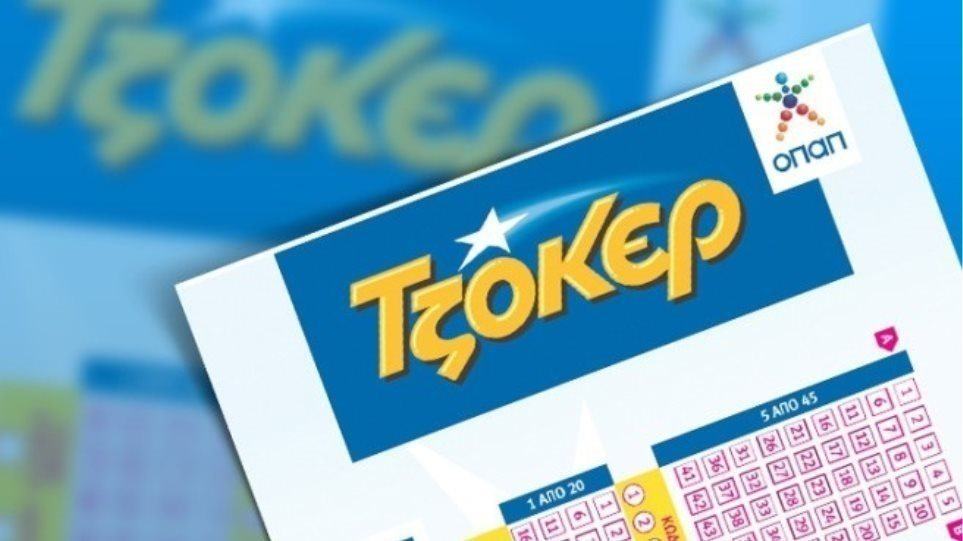 Τζόκερ: Δύο υπερτυχεροί παίρνουν από 5,7 εκατ. ευρώ