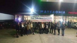 Από Αμφίπολη προς Αθήνα με σύνθημα «για τη Μακεδονία κανένας συμβιβασμός»