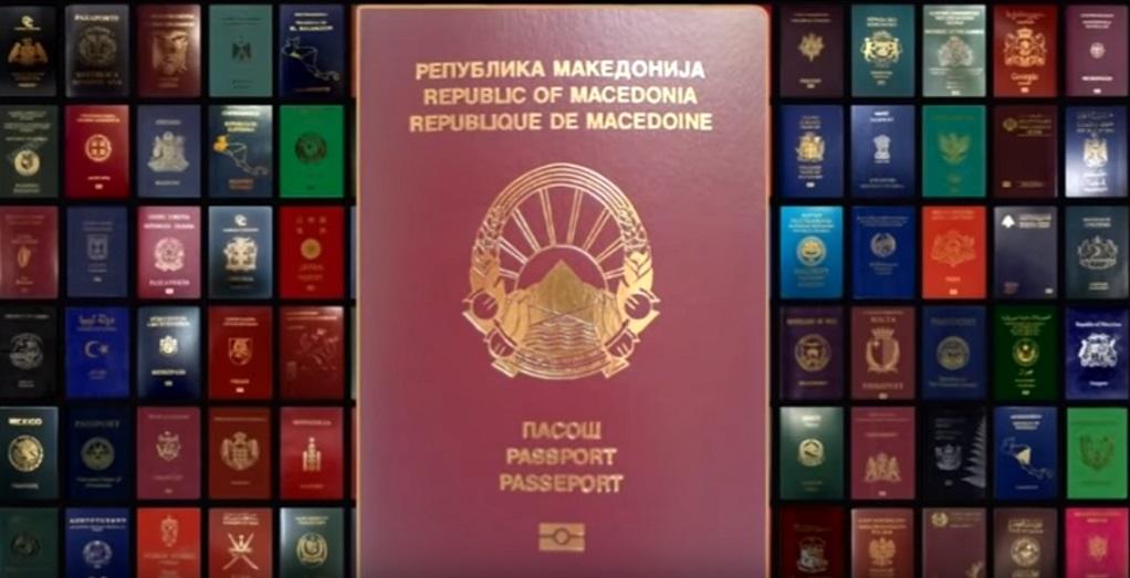 Οι Σκοπιανοί θα εισέρχονται στην Ελλάδα μόνο με τα διαβατήριά τους