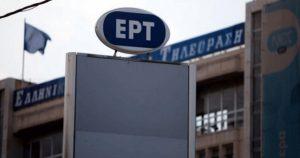 Εργαζόμενοι ΕΡΤ κατά διοίκησης : «Γίνονται σκανδαλώδεις συμφωνίες με ΠΑΕ»
