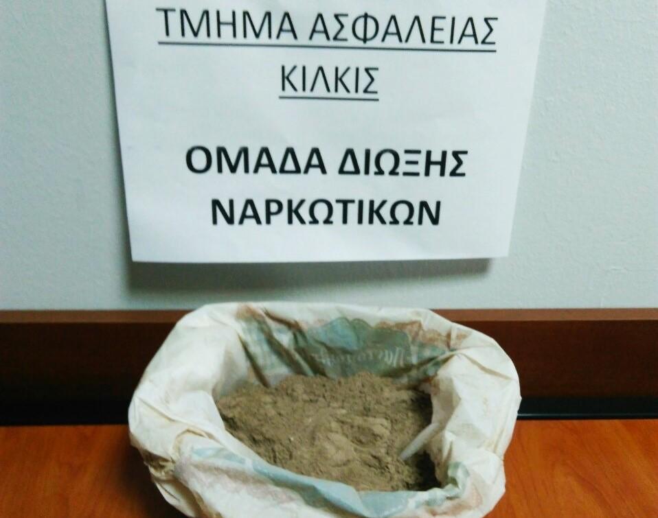 Συνελήφθη στο Κιλκίς με σχεδόν ένα κιλό ηρωίνης