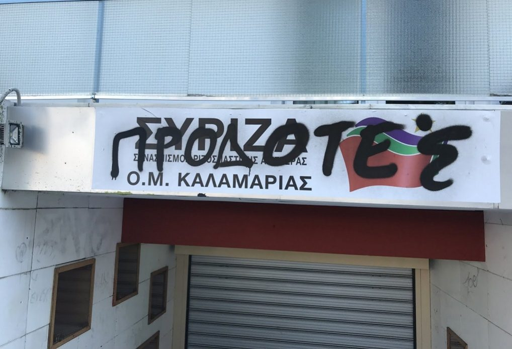 «Τραμπούκικη επίθεση» στα γραφεία του στην Καλαμαριά καταγγέλλει ο ΣΥΡΙΖΑ