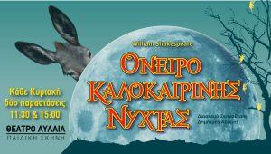 «Όνειρο Καλοκαιρινής νύχτας»-Στο θέατρο Αυλαία