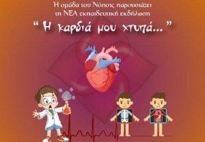 Θεσσαλονίκη: Ενημέρωση για τον παιδικό καρκίνο και τη δωρεά μυελού των οστών