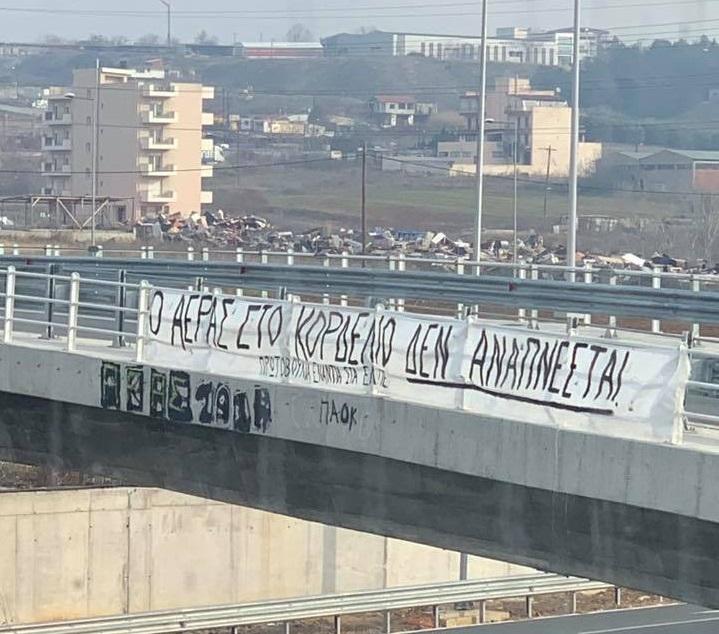 ΑΠΘ: Από τα ΕΛΠΕ κυρίως η δυσοσμία στη δυτική Θεσσαλονίκη – Τι απαντά η εταιρεία
