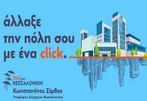 Διαδικτυακή έρευνα για τα προβλήματα της πόλης από την παράταξη «ΝΑΙ στη Θεσσαλονίκη»