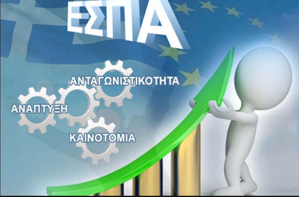 ΕΣΠΑ: Απλοποιούνται οι διαδικασίες σε 12 προσκλήσεις