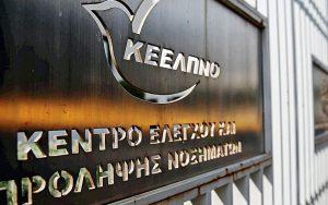 ΝΔ: Το δικαστήριο επιβεβαίωσε τις καταγγελίες για κακοδιαχείριση στο ΚΕΕΛΠΝΟ