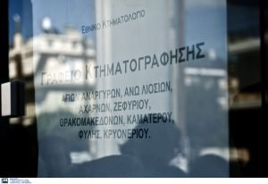 Κτηματολόγιο: Ξεκίνησε η ανάρτηση της Αθήνας – Ποια η διαδικασία