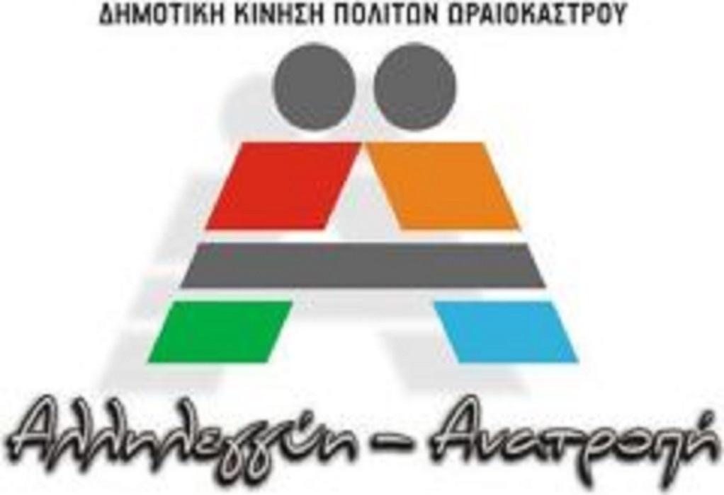 Οι νέοι υποψήφιοι της παράταξης «Αλληλεγγύη – Ανατροπή» Ωραιοκάστρου