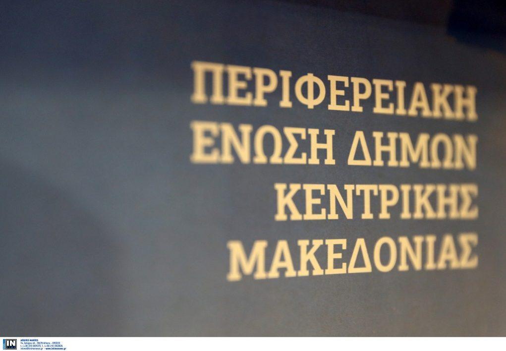 Το προσφυγικό και άλλα αιτήματα προς την κυβέρνηση στη συνεδρίαση της ΠΕΔ-ΚΜ