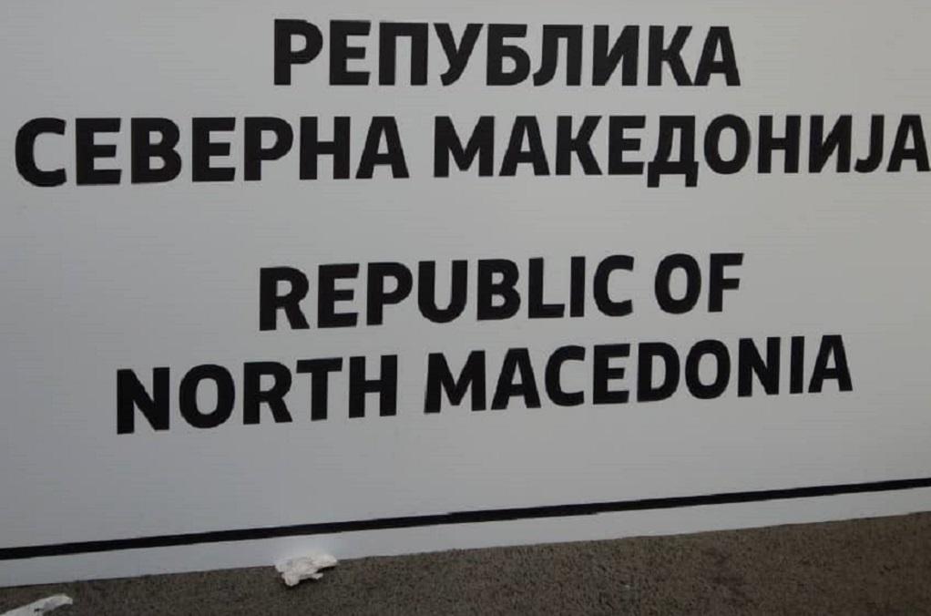 Λαϊκή Συσπείρωση: Η διατήρηση των σημερινών πινακίδων «Σκόπια», δεν αμφισβητεί τη συμφωνία