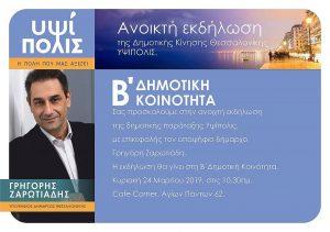 """2η Ανοικτή εκδήλωση της """"Υψίπολις"""" με θέμα """"Πράσινη Θεσσαλονίκη"""""""