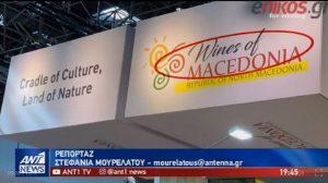 Νέα πρόκληση από τους γείτονες- Προσκαλούν το κοινό να γνωρίσει το «μακεδονικό» κρασί (VIDEO)