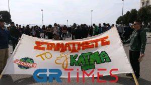 Συγκέντρωση για την κλιματική αλλαγή και στη Θεσσαλονίκη