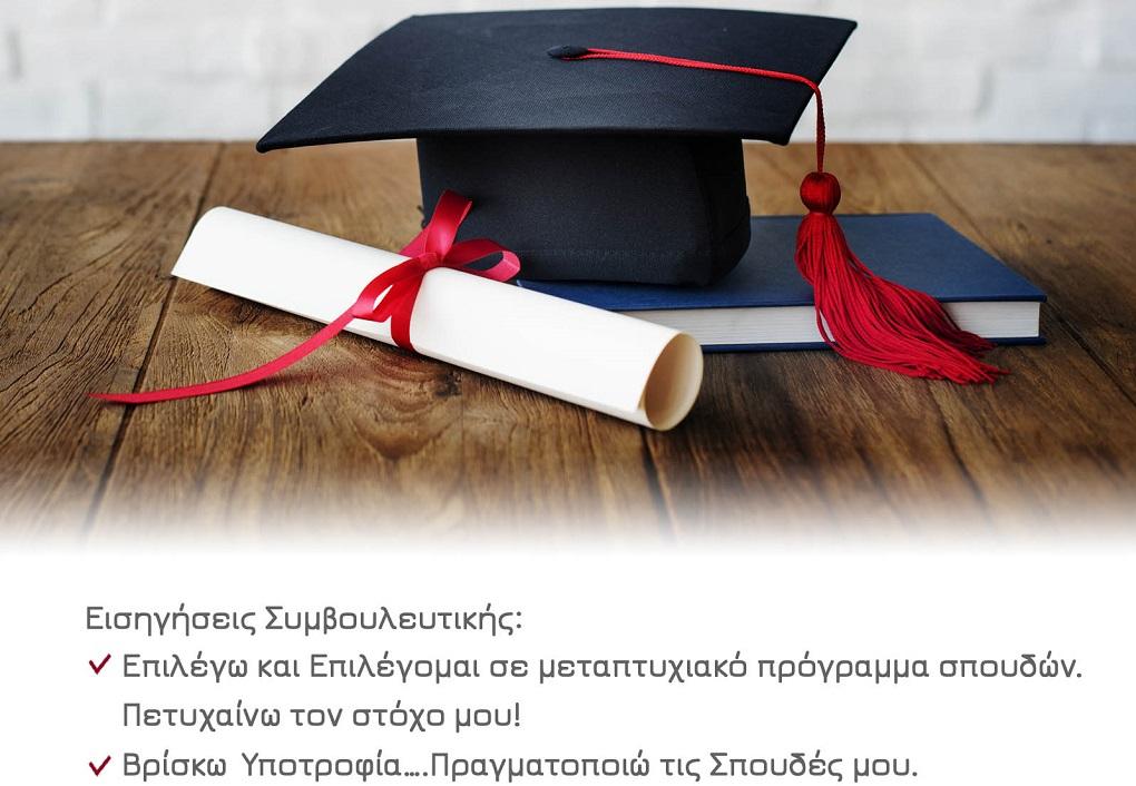 Μεταπτυχιακές σπουδές στο ΑΠΘ