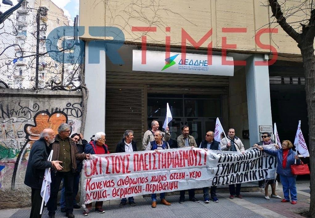 Σε εξέλιξη διαμαρτυρία στα γραφεία του ΔΕΔΔΗΕ
