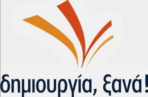 Τα ψηφοδέλτια της «Δημιουργίας Ξανά» σε Α και Β Θεσσαλονίκης