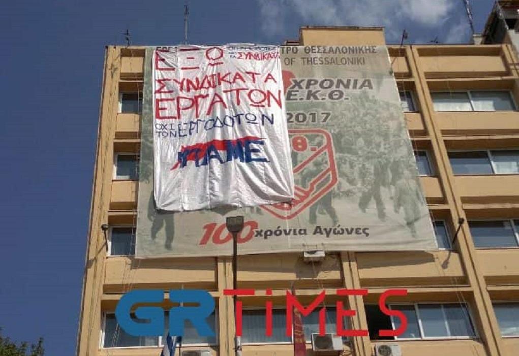 Πανό στο ΕΚΘ κρέμασε το ΠΑΜΕ – Για φασιστικές μεθόδους μιλά το Εργατικό Κέντρο