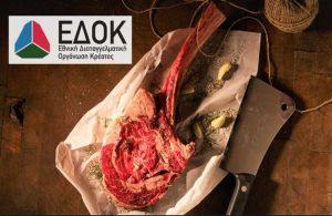 Η Διεπαγγελματική Κρέατος στη Food Expo 2019