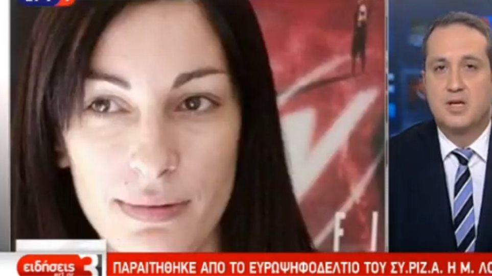 Γκάφα δημοσιογράφου της ΕΡΤ: Μπέρδεψε τη Μυρσίνη Λοϊζου με την Μυρσίνη Ζορμπά