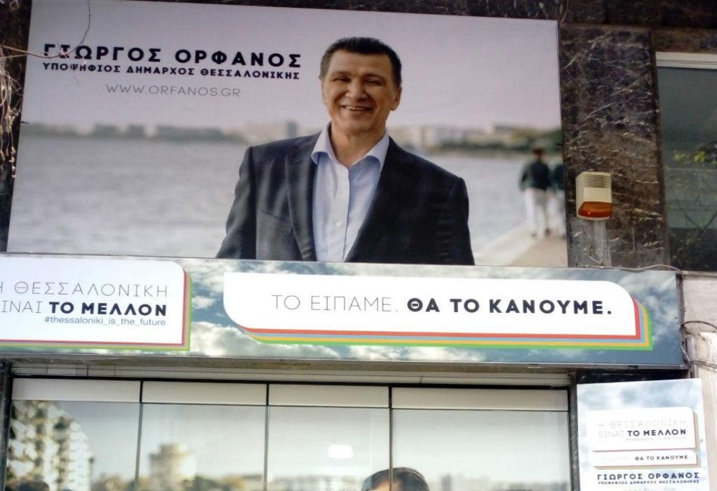 Εγκαινιάζει το εκλογικό του κέντρο ο Γιώργος Ορφανός