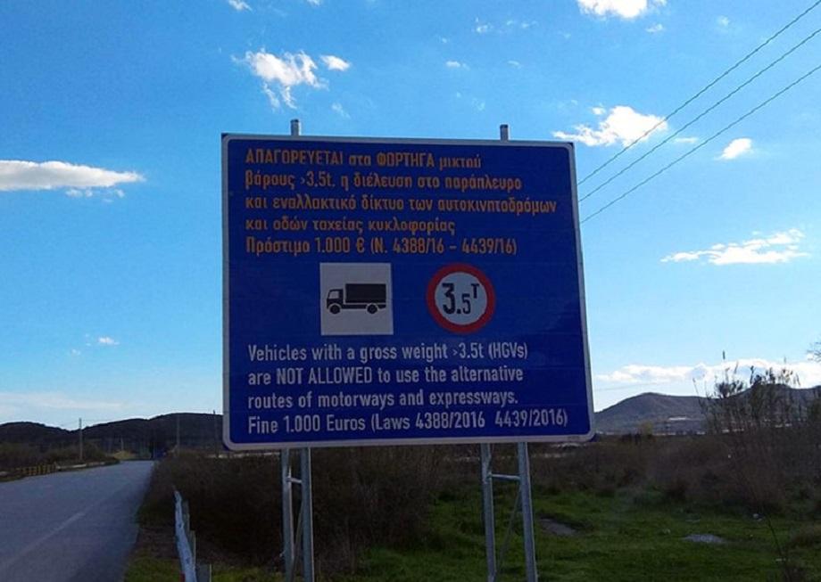 Τι ισχύει για την απαγόρευση διέλευσης βαρέων οχημάτων από τους οικισμούς του Δήμου Δέλτα