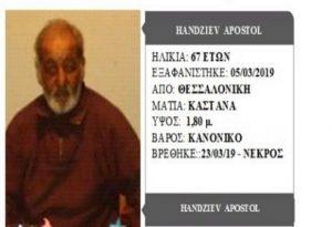 Θεσσαλονίκη: Βρέθηκε νεκρός ο ηλικιωμένος αγνοούμενος