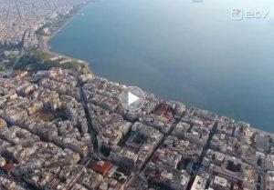 Τριάντα λεπτά Θεσσαλονίκη στην Εσθονική τηλεόραση