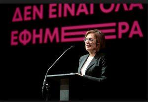 Θεσσαλονίκη: «Δεν είναι όλα εφήμερα»
