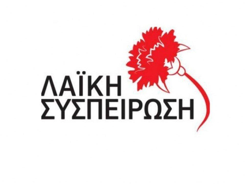 Λαϊκή Συσπείρωση: Παρουσίαση υποψηφίων δημοτικών συμβούλων Ε' Διαμερίσματος
